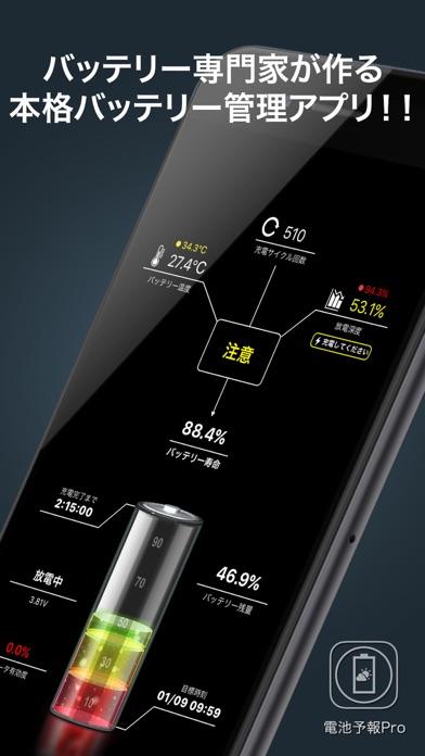 電池予報 Pro 2 - バッテリー充電と... screenshot1
