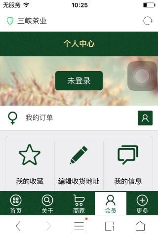 三峡茶叶 screenshot 2