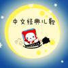 中文经典儿歌大全-益智、早教音乐宝宝启蒙儿歌-宝贝学说话、启蒙育儿大全