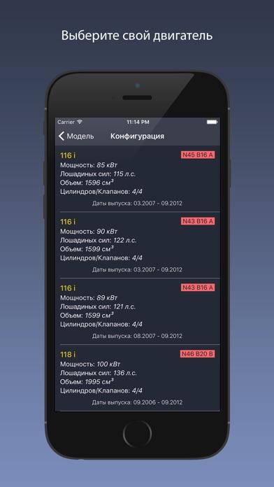 TechApp for BMWСкриншоты 2