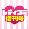 レディコミ増刊号 - 全巻無料でレディースコミックが読み放題