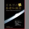 写真で覚える日本刀の基礎知識(Ⅱ)