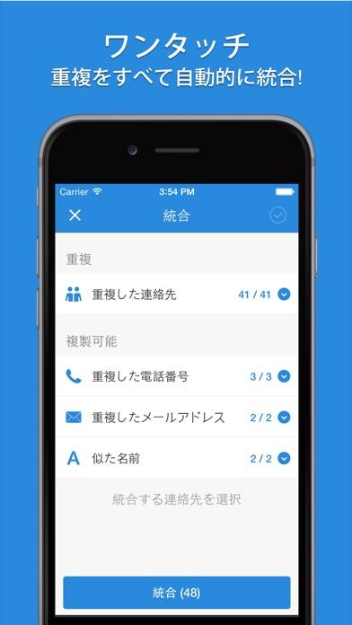 Smart Merge Pro screenshot1