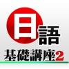 日語基礎講座2