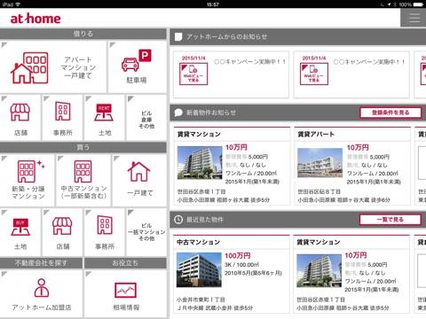 at home(アットホーム) screenshot 1