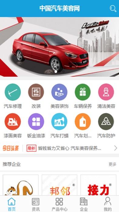 中国汽车美容网屏幕截图2