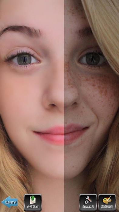 Screenshot of Beauty fronte fotocamera3