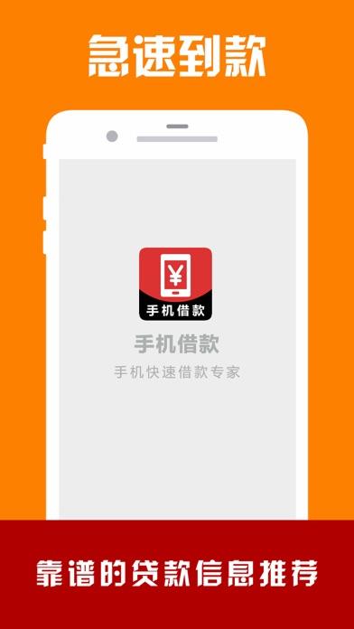 手机借款-闪电借款贷款平台推荐app屏幕截图1