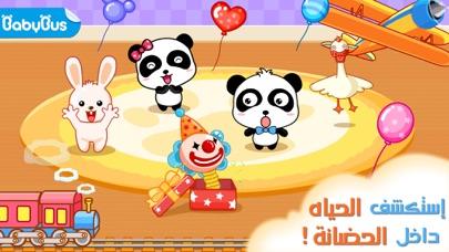لعبة الحضانه - روضة الأطفال - My Kindergartenلقطة شاشة1