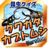 クワガタ&カブトムシクイズ App