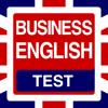 ビジネス英語試験