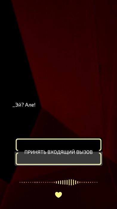 The Virus: Призыв о помощи Screenshot