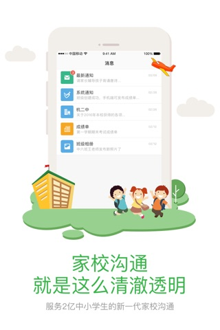 我的翼校通 screenshot 1