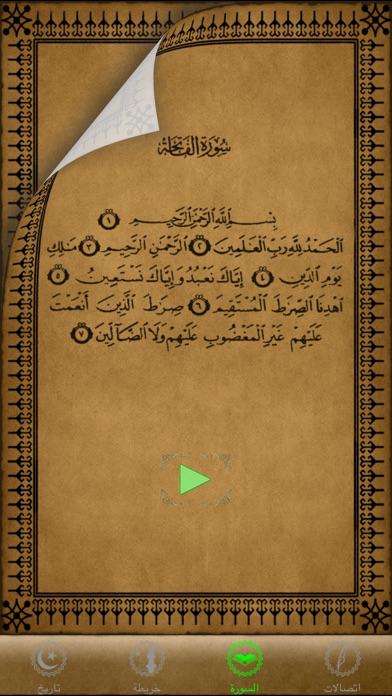 Islamic WayСкриншоты 3