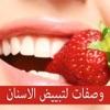 وصفات تبييض الأسنان خلال 10 دقائق مجربة بدون إنترنت