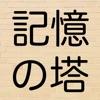記憶の塔 〜簡単な記憶力トレーニングゲーム〜
