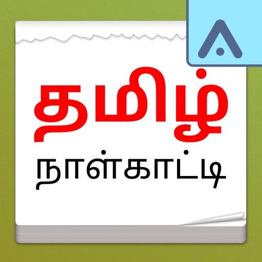 Tamil Calendar 2016. iOS App