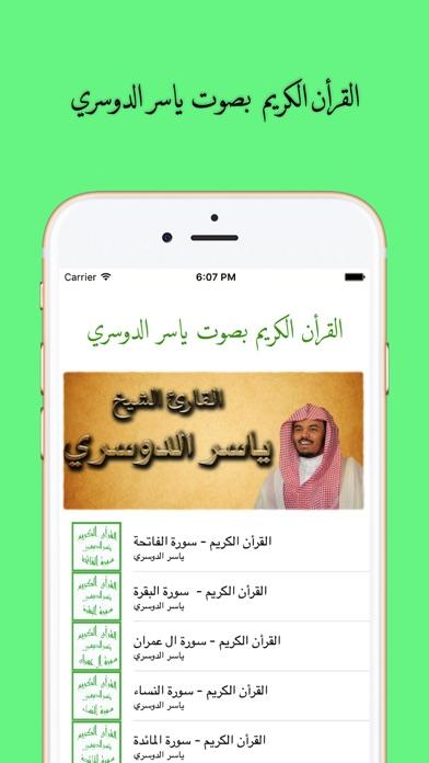القرأن الكريم بصوت القارئ الشيخ ياسر الدوسريلقطة شاشة2