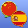 Diccionario Español Chino Simplificado