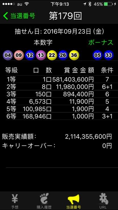 ロト7屋 screenshot1