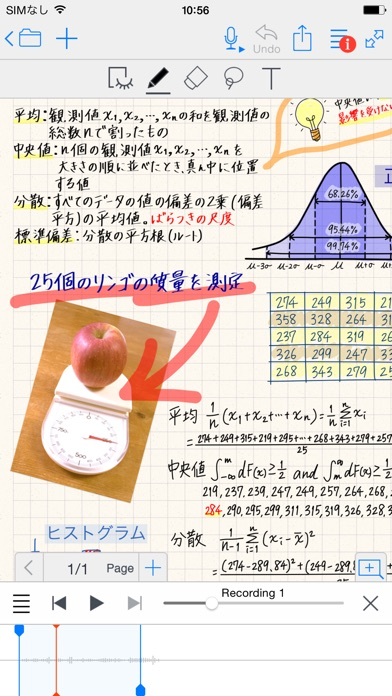 MetaMoJi Note screenshot1