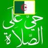 Adan Algerie priere - أوقات الصلاة في الجزائر