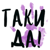 Taki Da Stickers Wiki