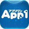 アプリ作成 アプリワン