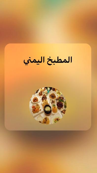 Yemen Foodلقطة شاشة1