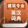建筑专业英汉词典