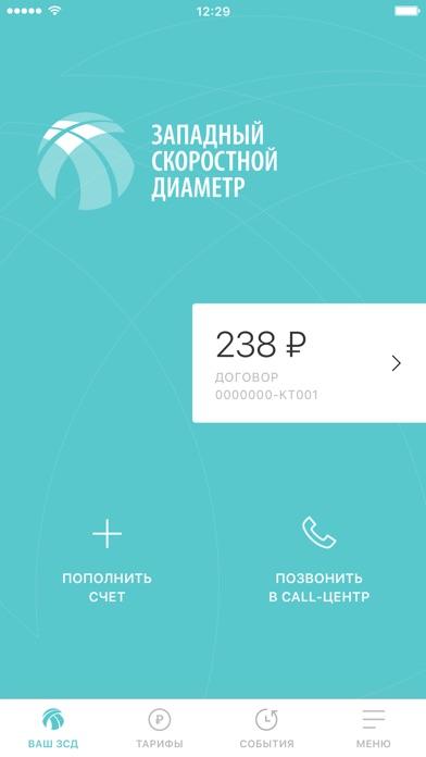 скачать приложение зсд для айфона