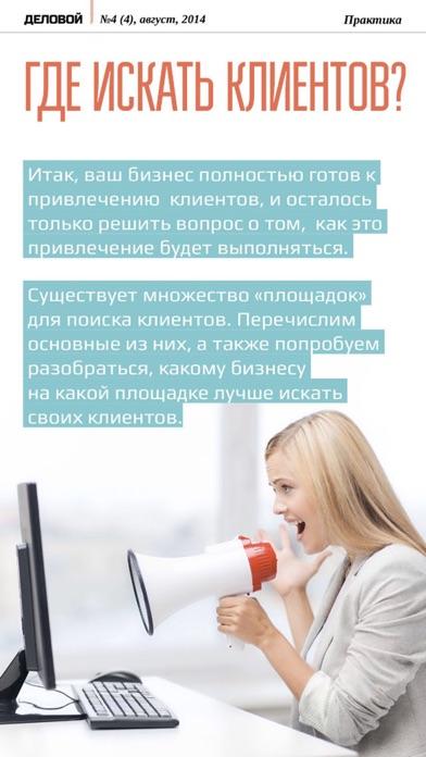 Деловой: бизнес журнал для руководителей, директоров, ceo, cfo, бухгалтеров, бизнесменов, финансистов и успешных людейСкриншоты 4