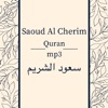 Saoud Al Cherim - Quran mp3 - سعود الشريم