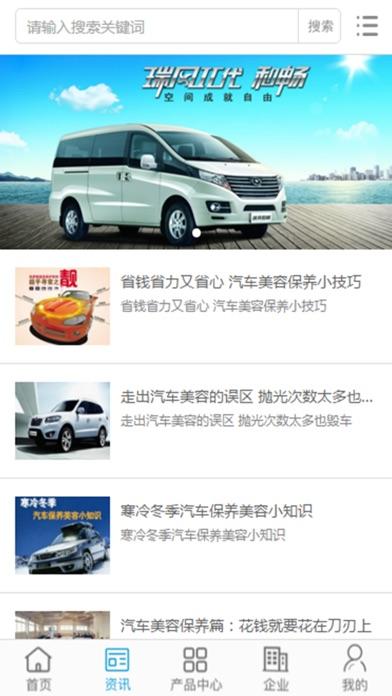 中国汽车美容网屏幕截图1