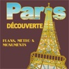 знакомство с Парижем – карты, станции метро и памятники