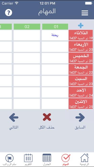 جدول المعلم السعوديلقطة شاشة4
