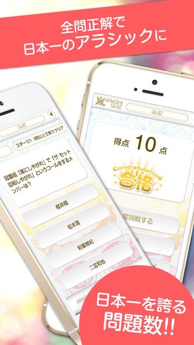 神クイズ for 嵐 -あらしっく無料ゲーム-のスクリーンショット3