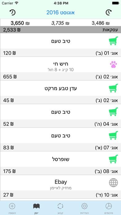 הוצאות Screenshot 3