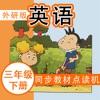 外研社版小学英语三年级下册点读课本