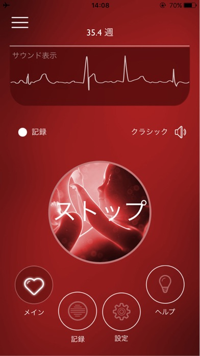 マイベイビーズビート - 赤ちゃんの心音を... screenshot1