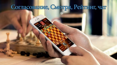 Шахматы онлайн Скриншоты3