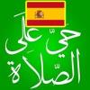 أوقات الصلاة في أسبانيا