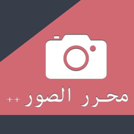 محرر الصور ++