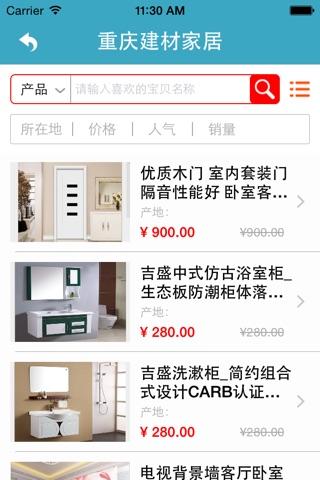 重庆建材家居 screenshot 3