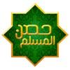 ادعية وادكار حصن مسلم