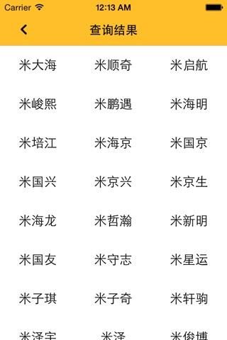 起名大师-宝宝起名大全 screenshot 2