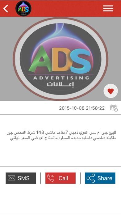 الإعلانات المبوبةلقطة شاشة4