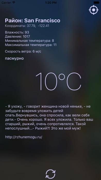 FunПогодаСкриншоты 1