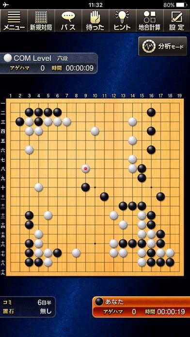 最強の囲碁 Deep Learning screenshot1