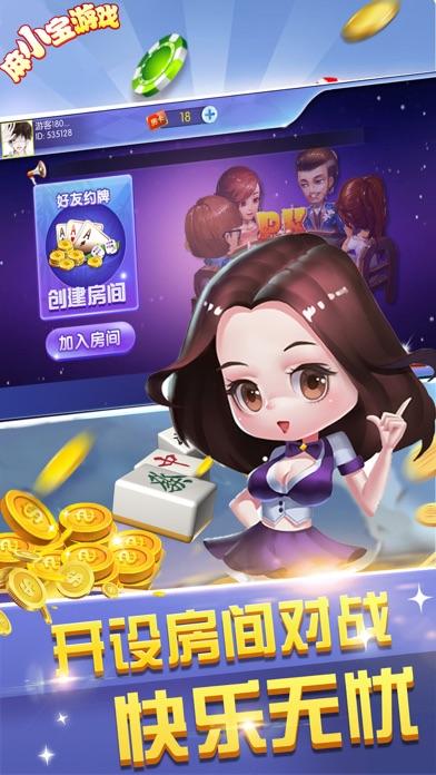 麻小宝游戏 screenshot 3